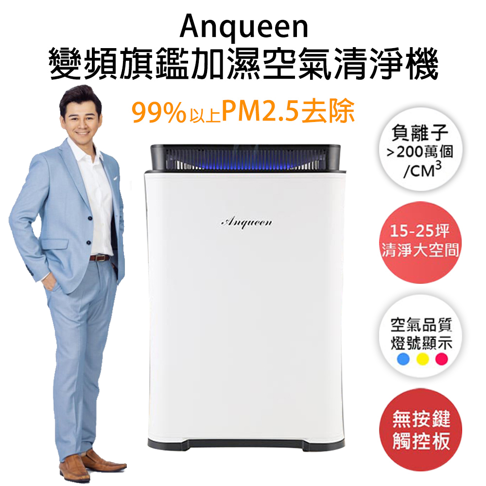 Anqueen 安晴 AQ-R350 變頻旗艦加濕空氣清淨機 陳宇風代言