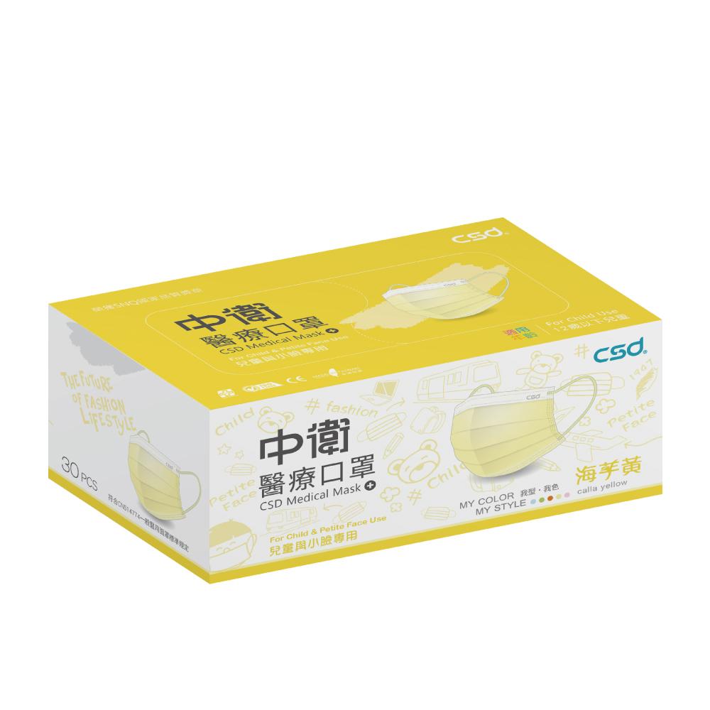 【中衛】醫療口罩-兒童款海芋黃1盒入(兒童口罩 30片/盒)