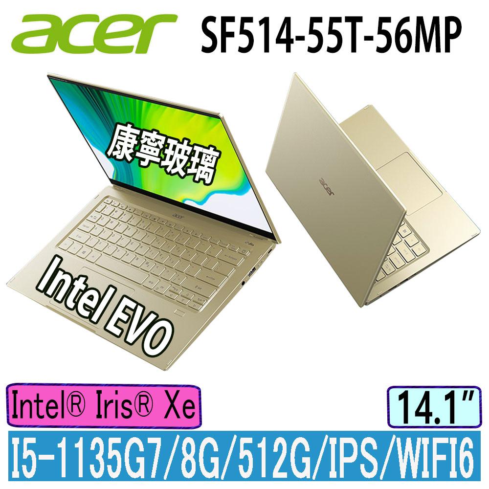 ACER Swift 5 SF514-55T-56MP 神秘金 革命性極輕(14吋觸控 Intel EVO IPS/I5-1135G7/8G/PCIE 512G SSD/Win10)