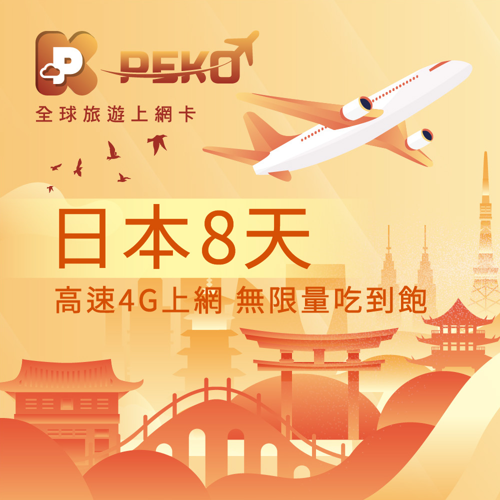 【PEKO】日本上網卡 8日高速4G上網 無限量吃到飽 優良品質高評價