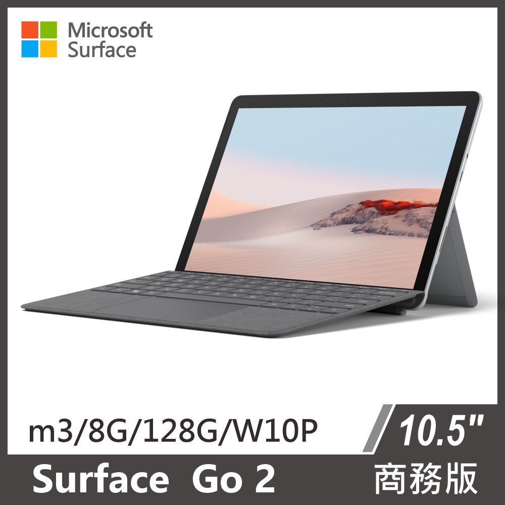 Surface Go 2 m3/8g/128G 商務版+原廠黑色鍵盤