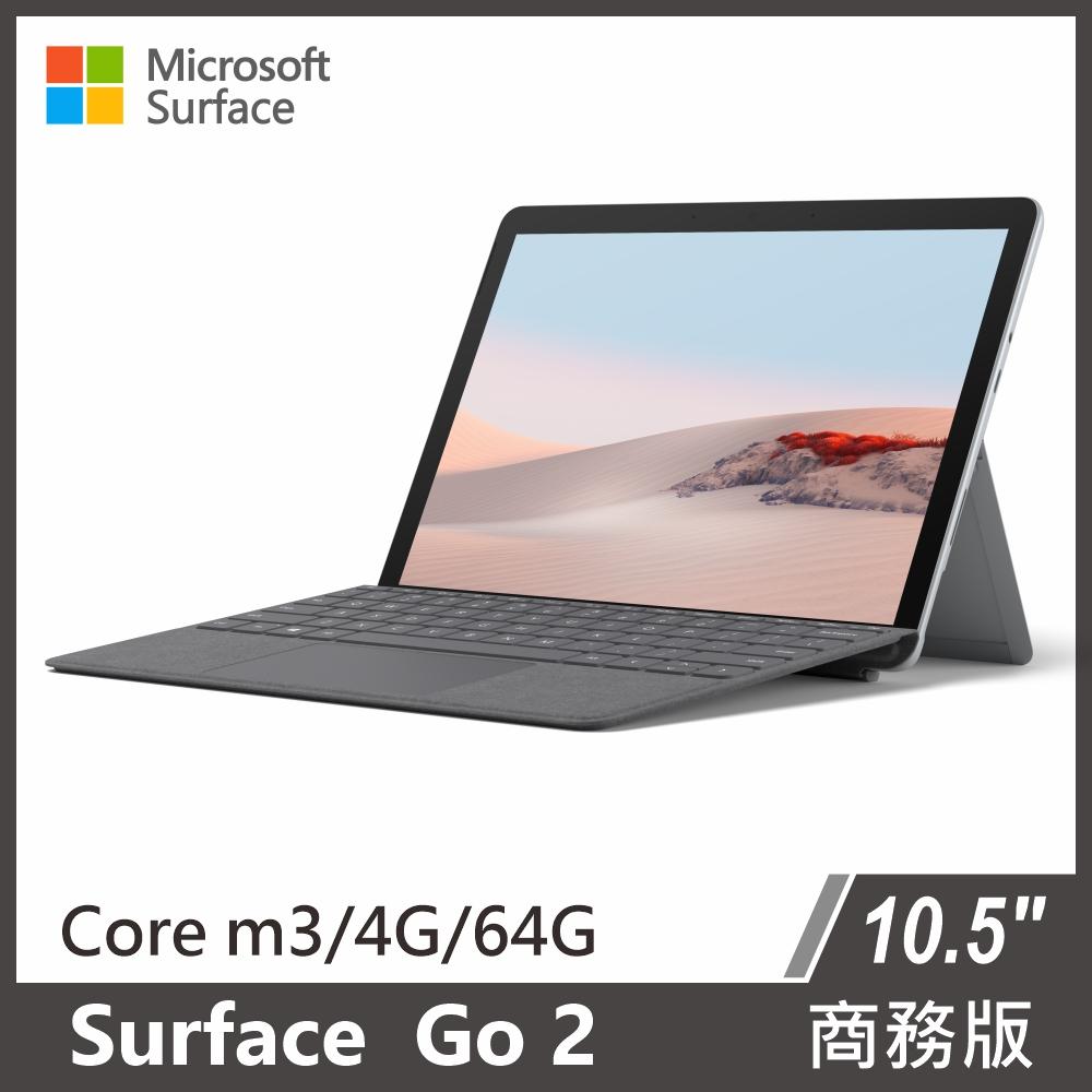 【黑色鍵盤組】Surface Go 2 m3/4G/64G 商務版+原廠黑色鍵盤