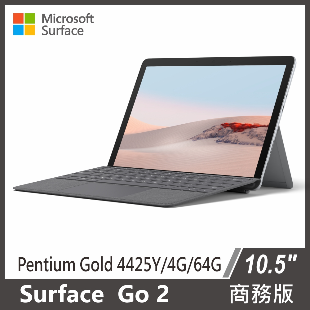 【黑色鍵盤組】Surface Go 2 4425Y/4G/64G 商務版+原廠黑色鍵盤