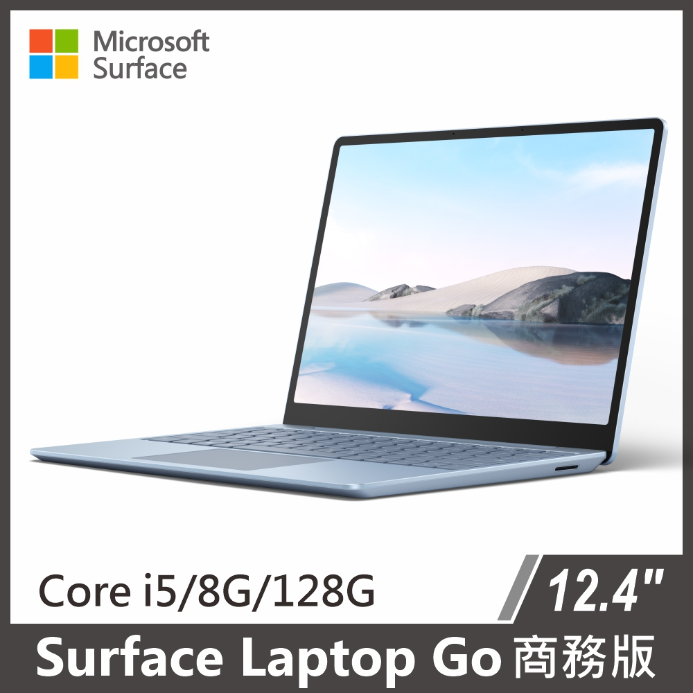 Surface Laptop Go 商務版 i5/8G/128G 三色可選