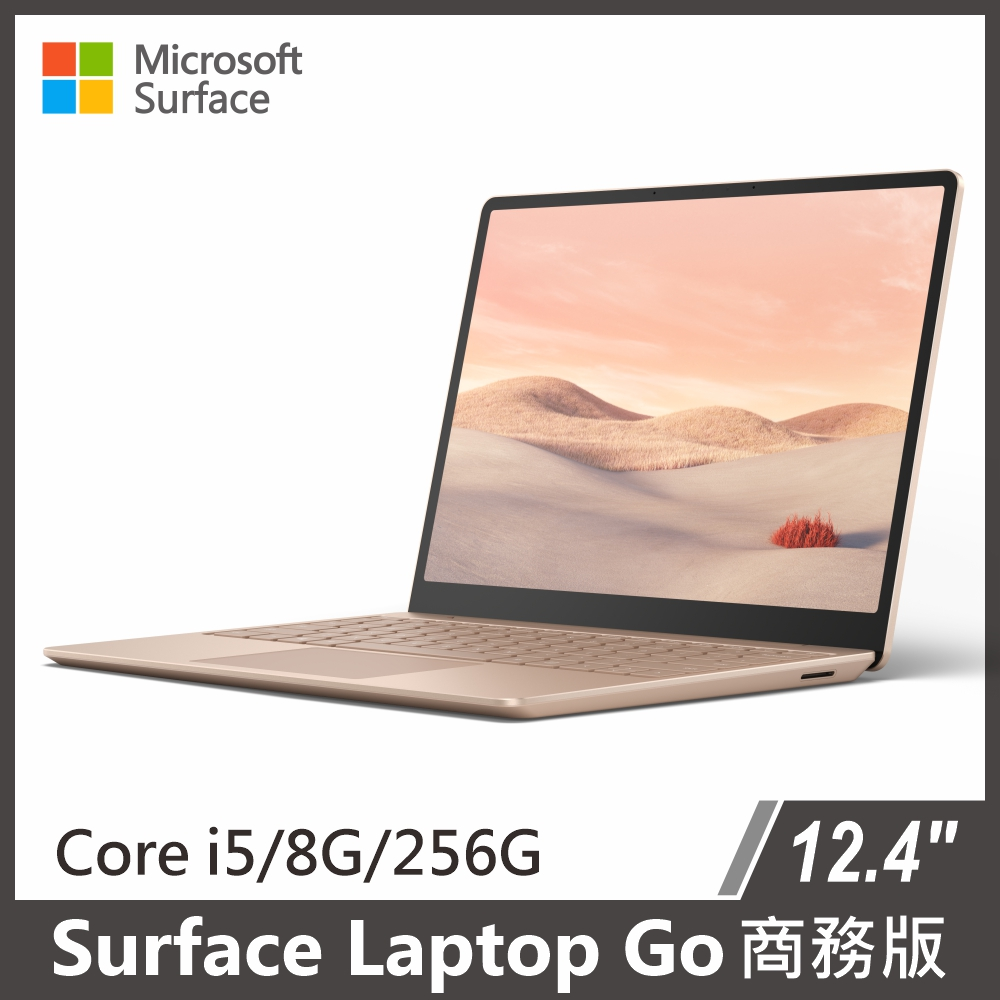Surface Laptop Go 商務版 i5/8G/256G 三色可選