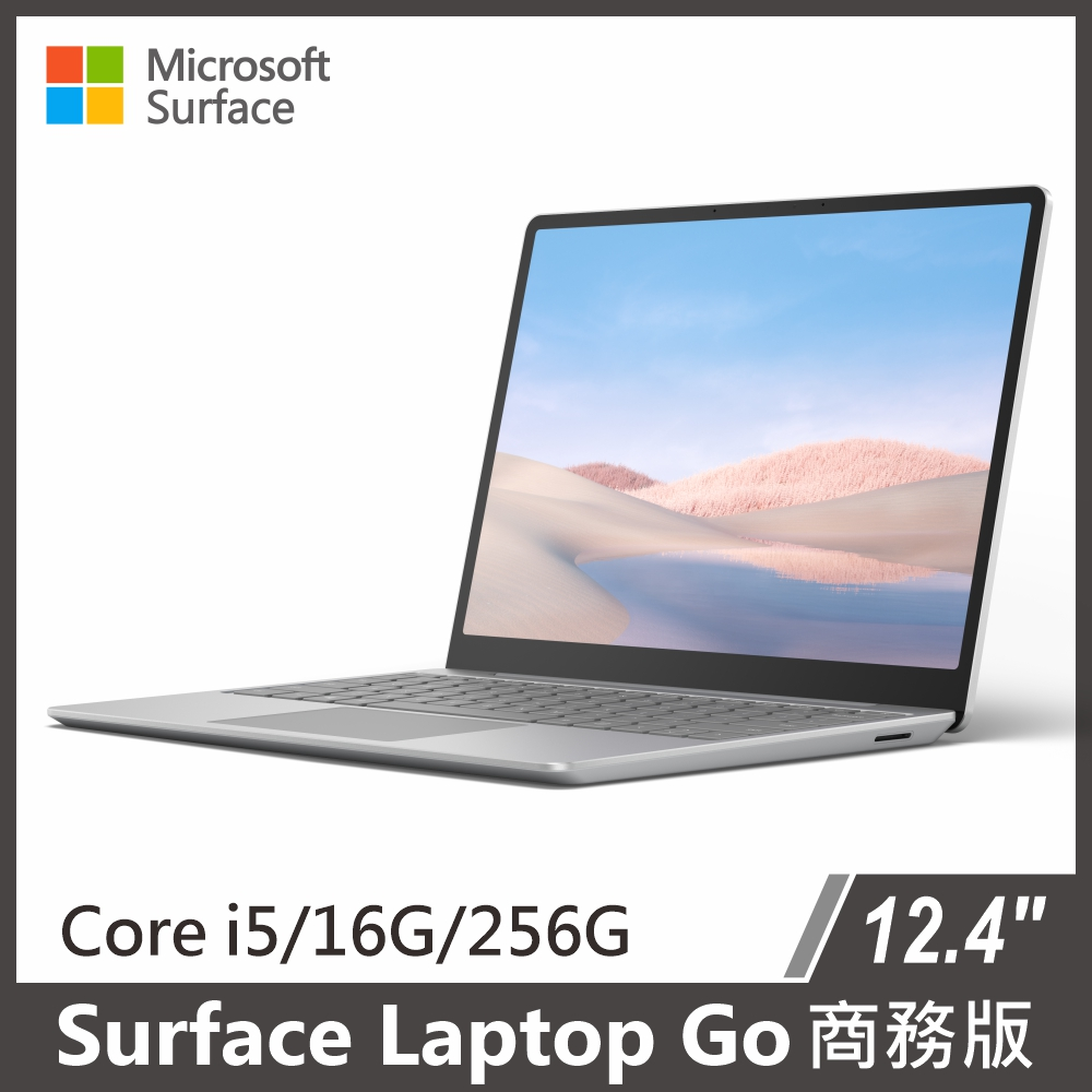 Surface Laptop Go 商務版 i5/16G/256G 白金