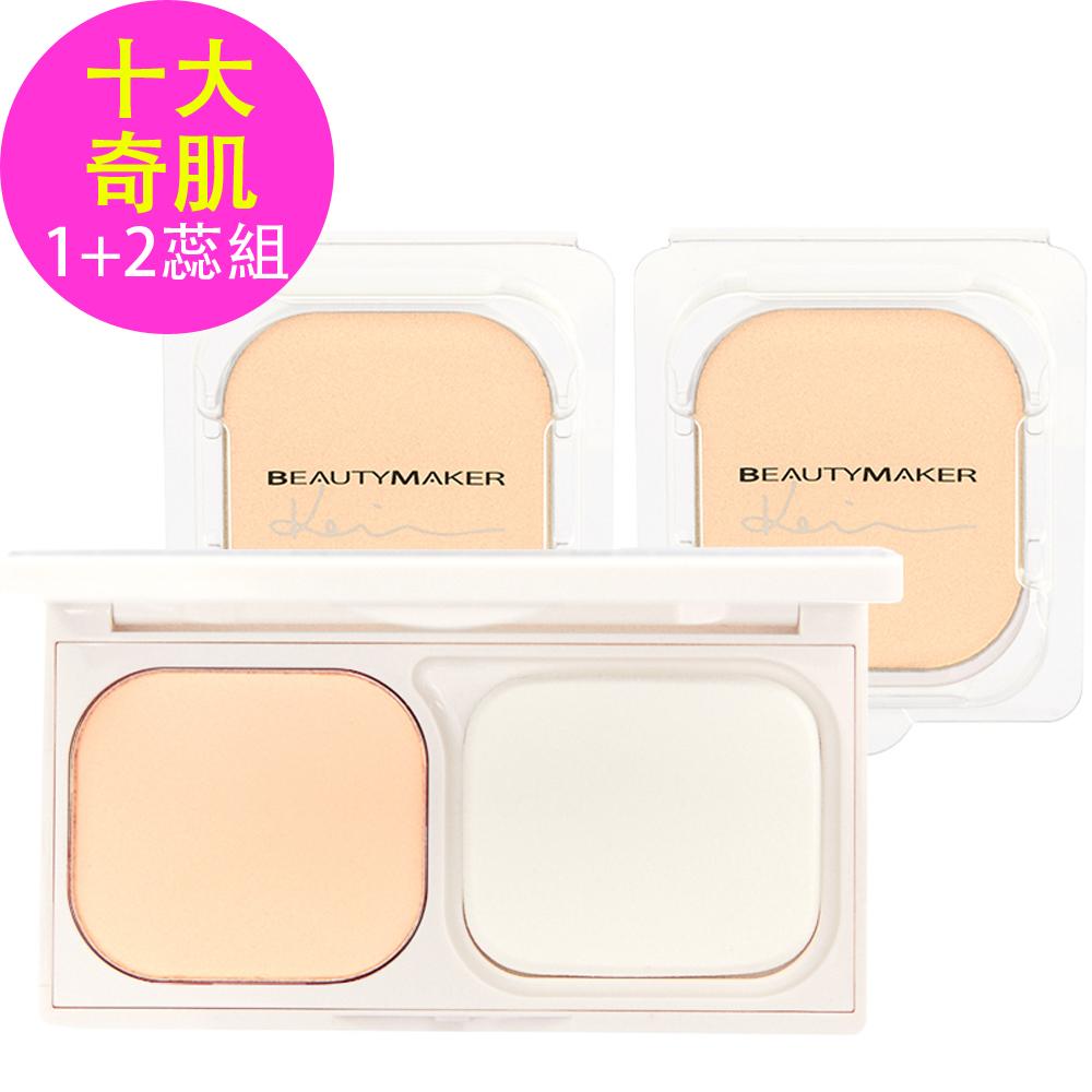 【BeautyMaker】十大奇肌組-傳明酸美白防曬柔膚粉餅SPF50x1+2替換蕊-白皙