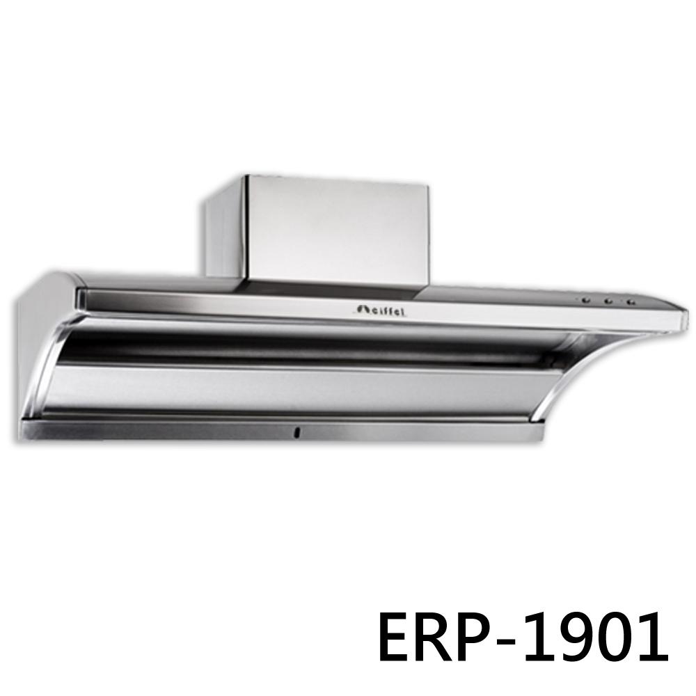 愛菲爾eiffel強制換氣小斜背排油煙機90_ERP-1901(排油煙機台灣製造 全機三年保固)