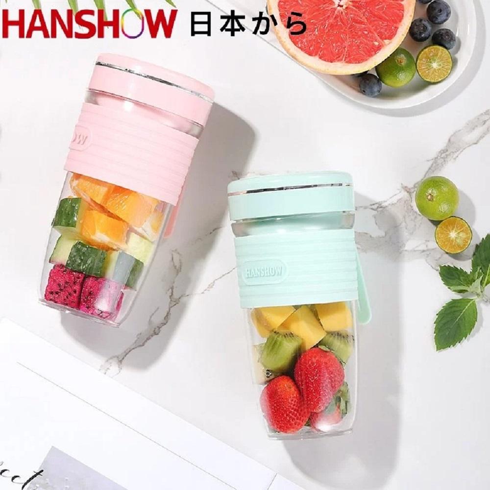 HANSHOW USB充電式可攜式迷你電動榨汁杯(粉紅)