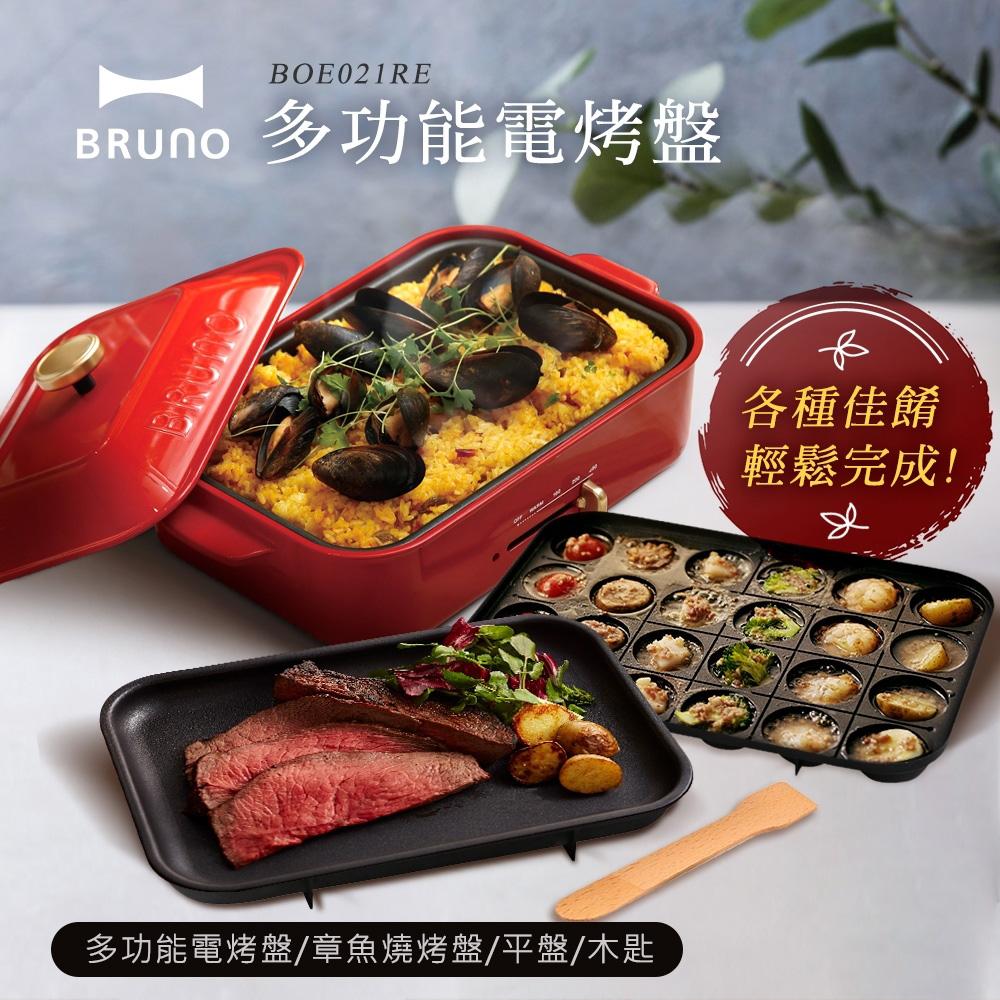 日本BRUNO 多功能電烤盤BOE021