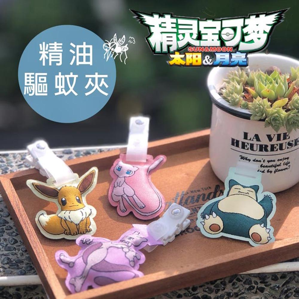 精靈寶可夢Pokemon系列 造型驅蚊夾(5入每款各一)