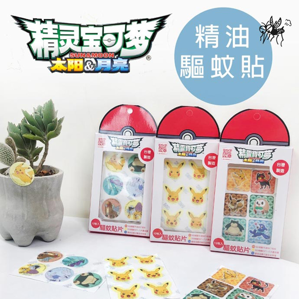 台灣製SGS認證【精靈寶可夢Pokemon Go】系列驅蚊貼-大頭款(造型)