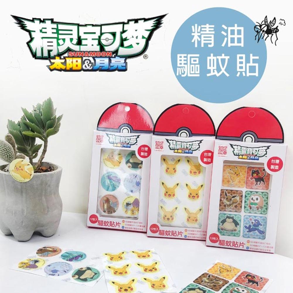 台灣製SGS認證【精靈寶可夢Pokemon Go】系列(驅蚊貼)-日月款(圓形)