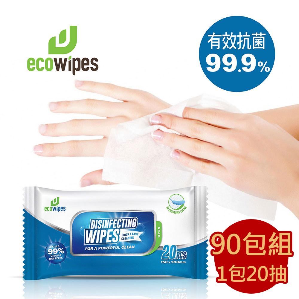 【有現貨】外銷美國的品牌 -Eco Wipes酒精擦抗菌濕紙巾隨身包 20抽/包 共90包