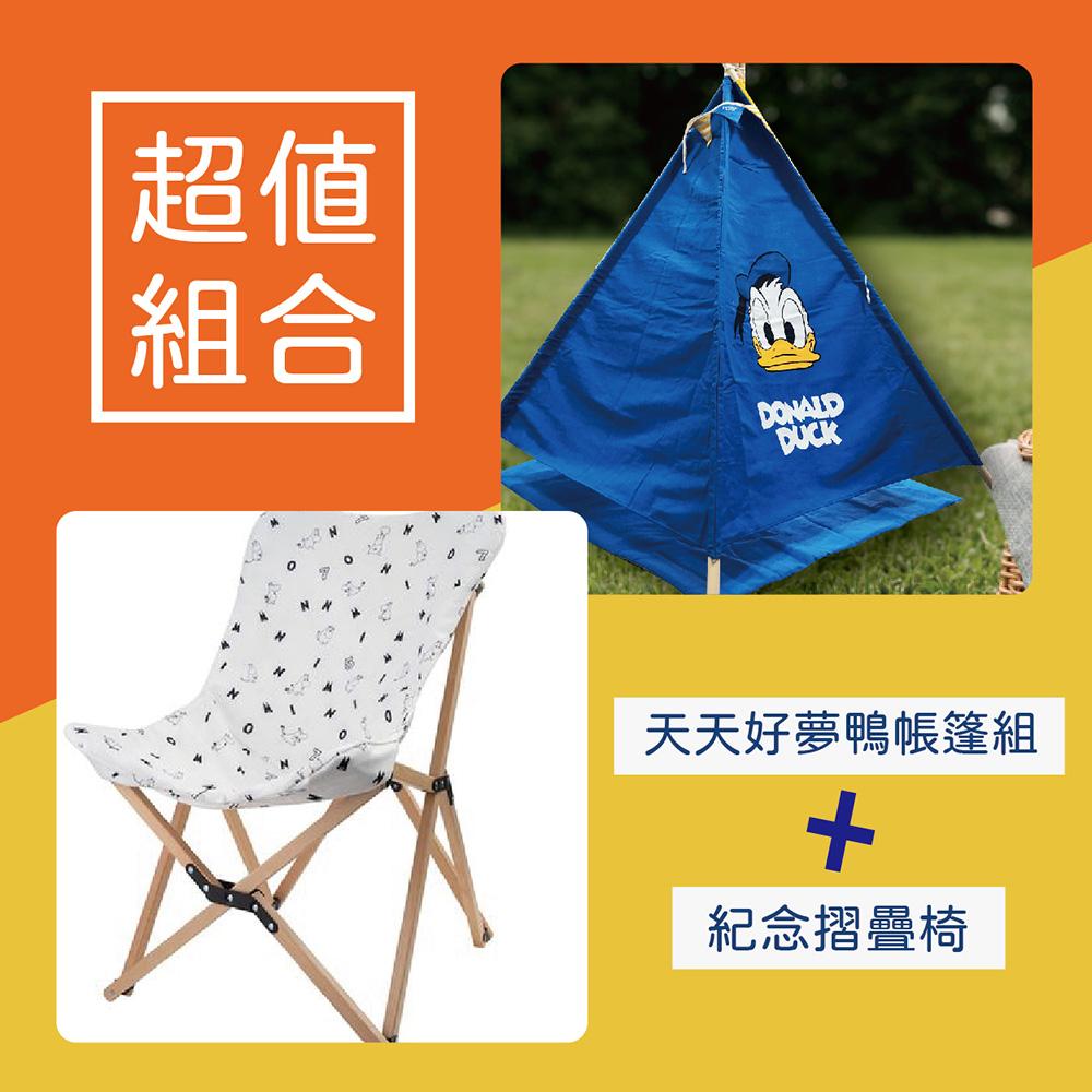 【迪士尼】 天天好夢鴨帳篷組+嚕嚕米75周年紀念摺疊椅