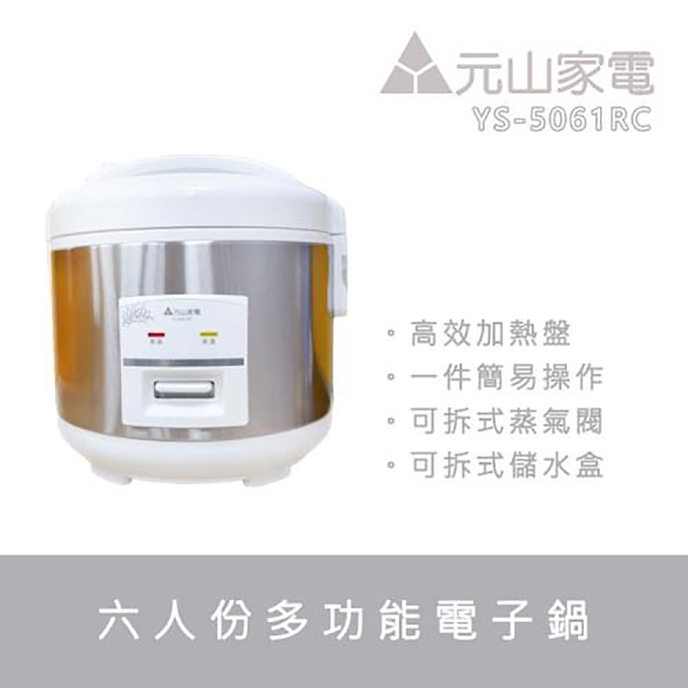 元山6人份機械式電子鍋YS-5061RC