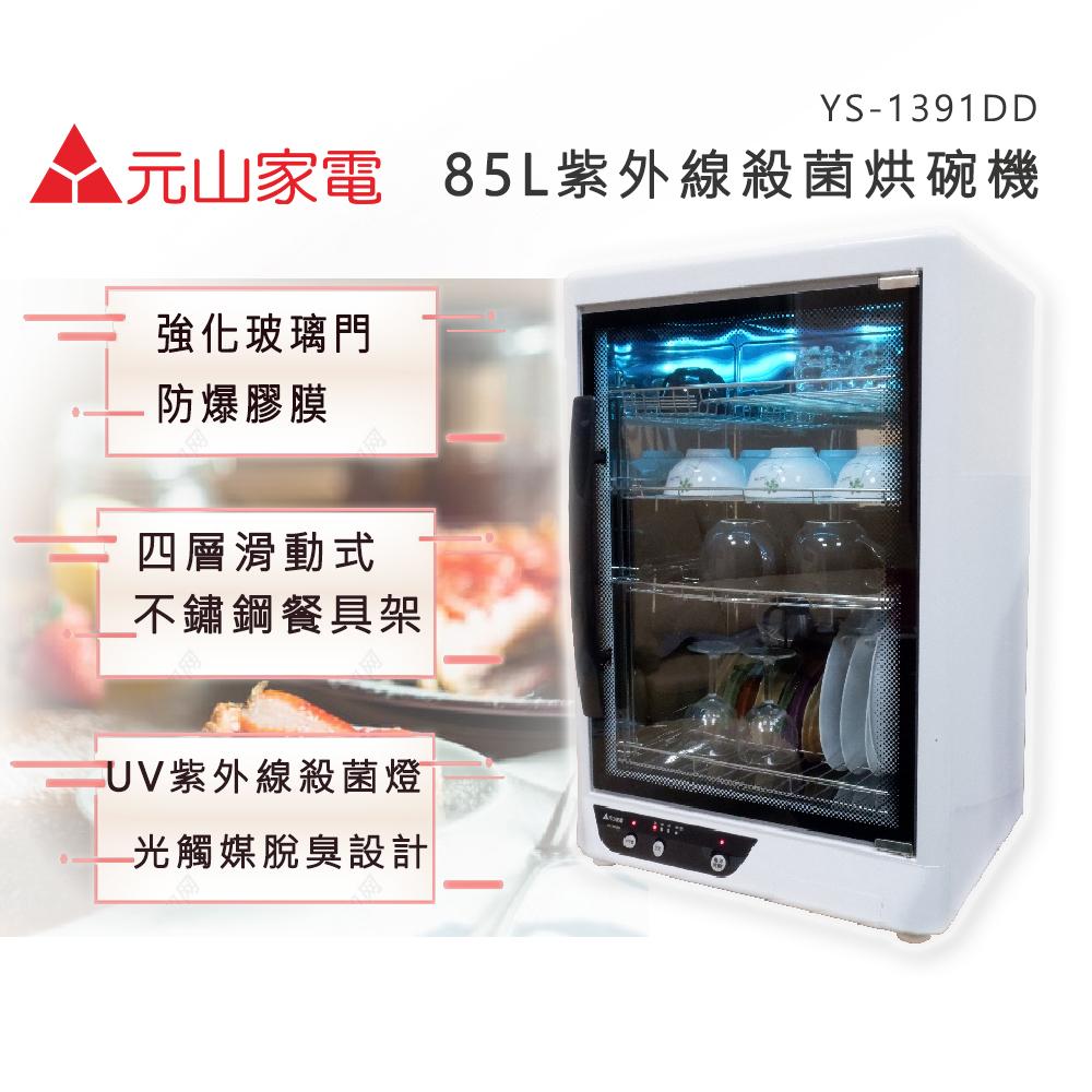 【元山】85公升四層紫外線殺菌烘碗機YS-1391DD
