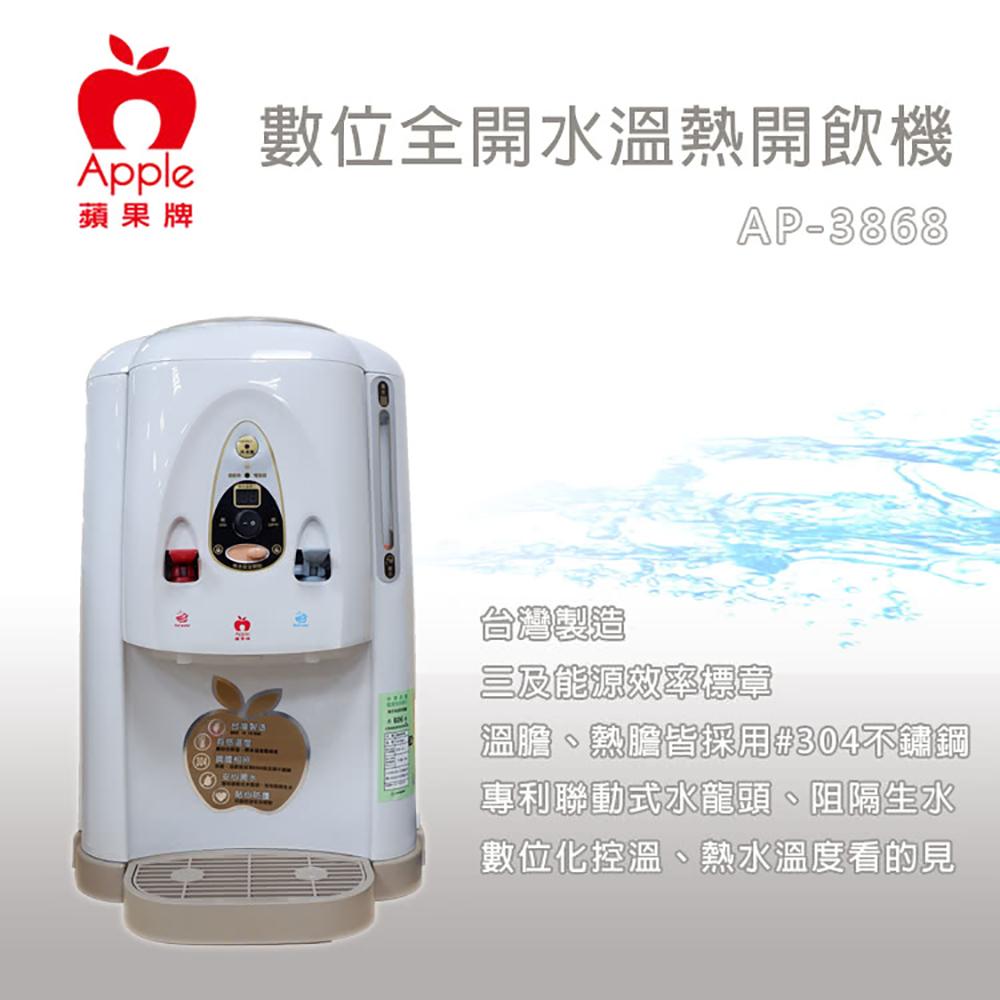 Apple蘋果全開水溫熱開飲機AP-3868