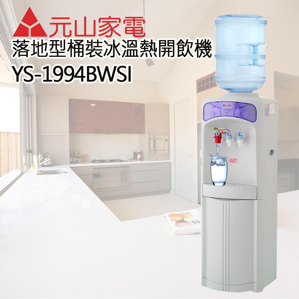 【元山】桶裝式冰溫熱開飲機YS-1994BWSI