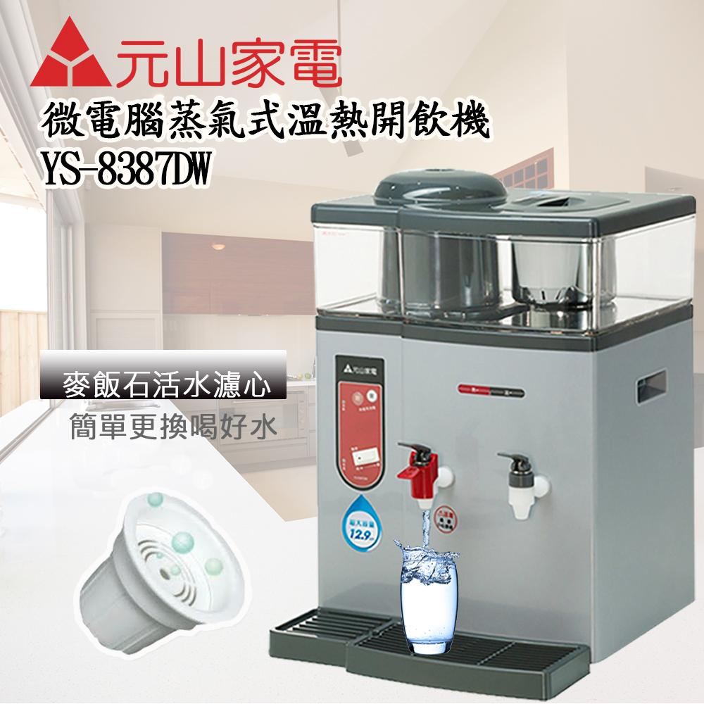 【元山】溫控感應溫熱開飲機YS-8387DW