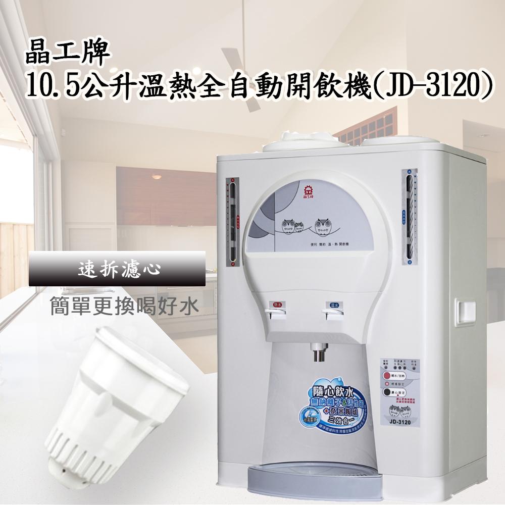 【晶工牌】10.5公升溫熱全自動開飲機JD-3120