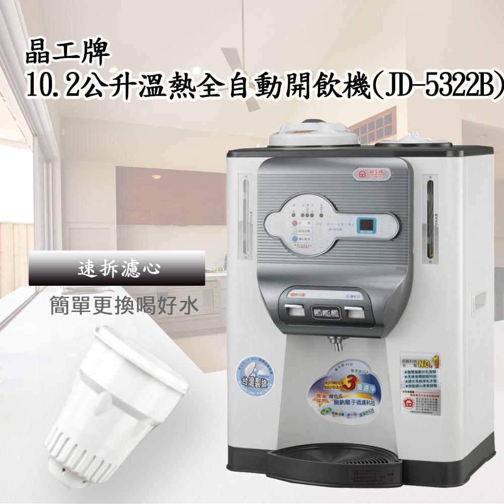 【晶工牌】10.2公升溫熱全自動開飲機JD-5322B