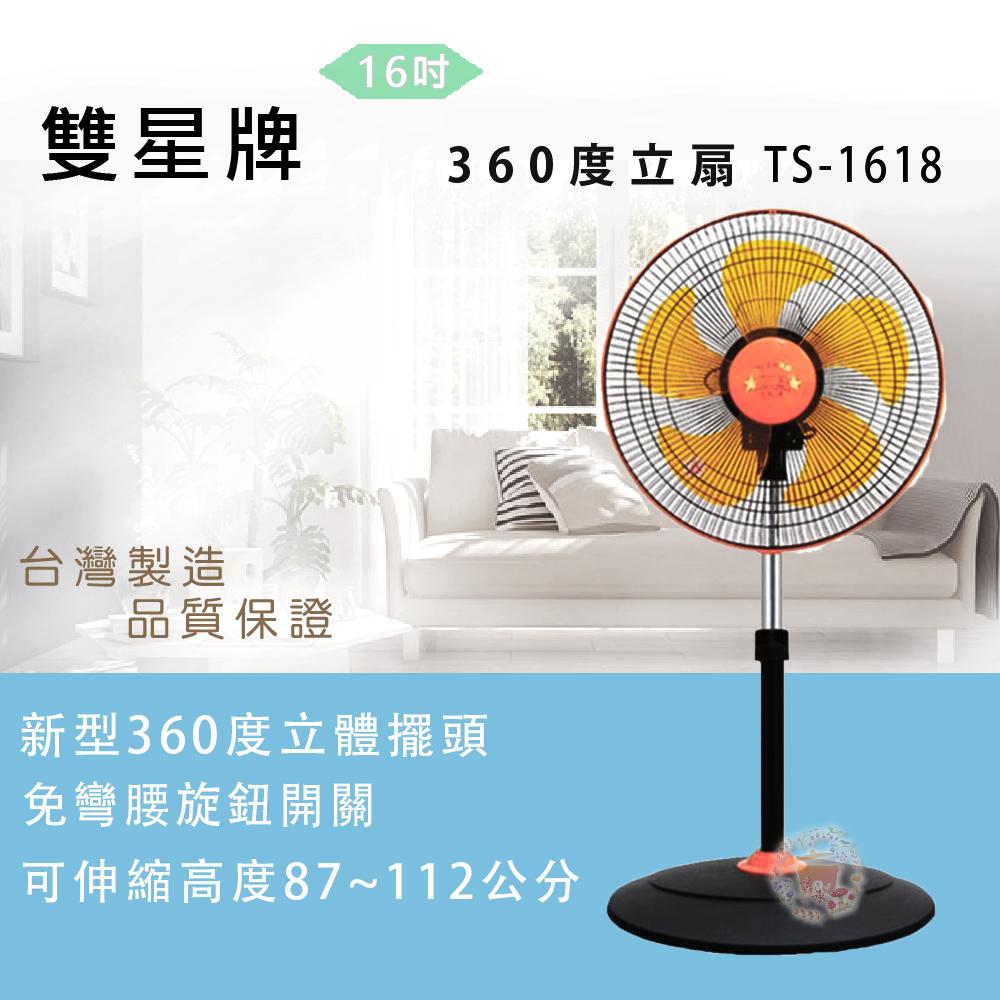 超值兩入組【雙星】16吋360度立體擺頭立扇TS-1618