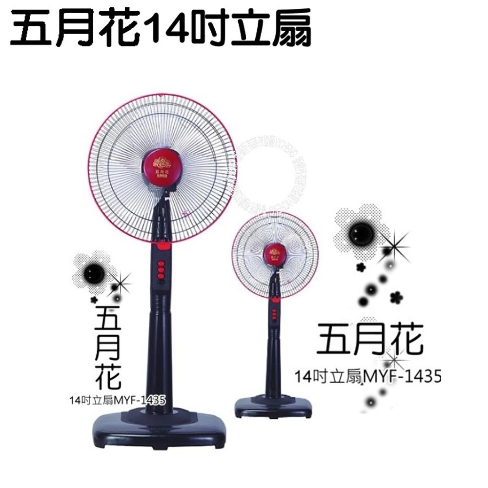 超值兩入組【五月花】14吋高級立扇MYF-1435