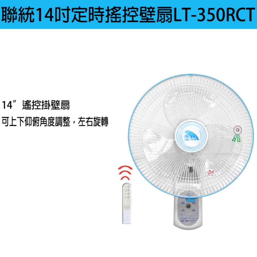 超值兩入組【聯統】14吋電腦遙控掛壁扇LT-350RCT