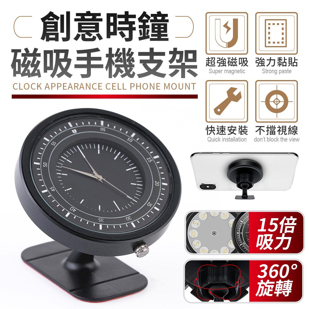 汽車百貨創意時鐘磁吸手機支架