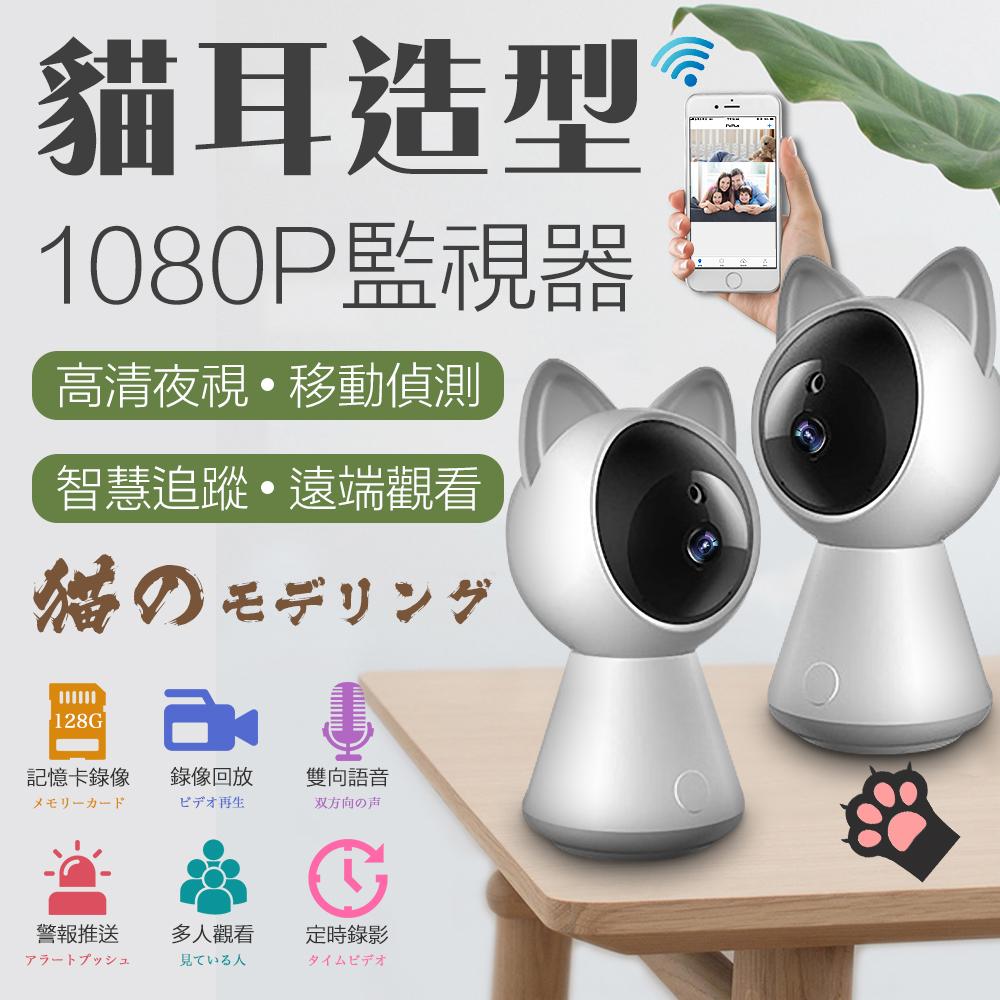 御守貓真1080P無線網路監視器