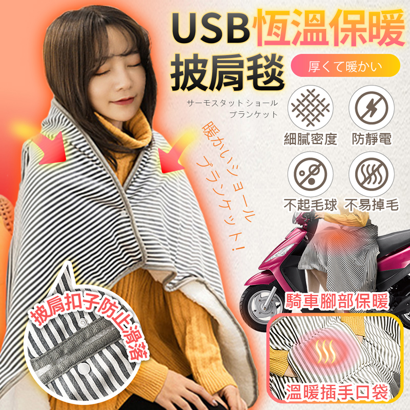 USB可水洗恆溫保暖披肩電熱毯
