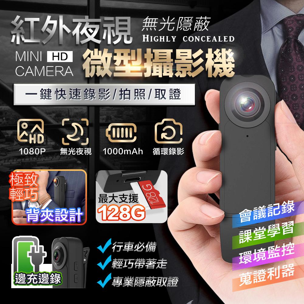 高清1080P夜視微型攝影機