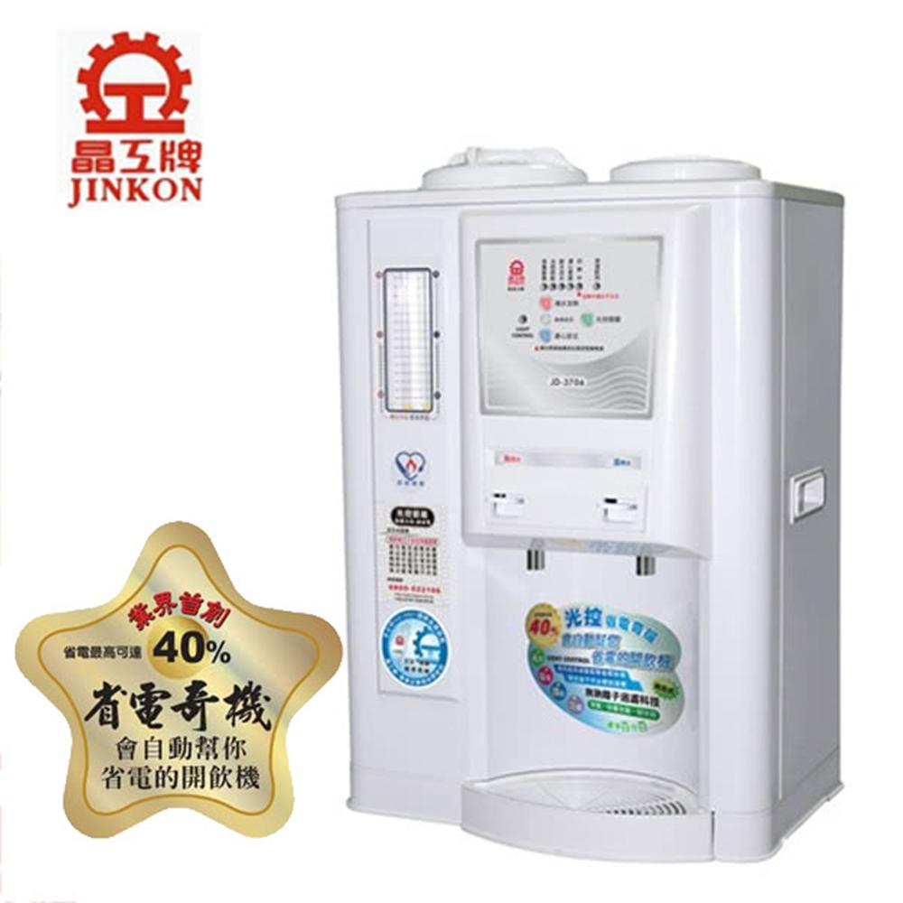 【晶工牌】省電奇機光控溫熱全自動開飲機(JD-3706)