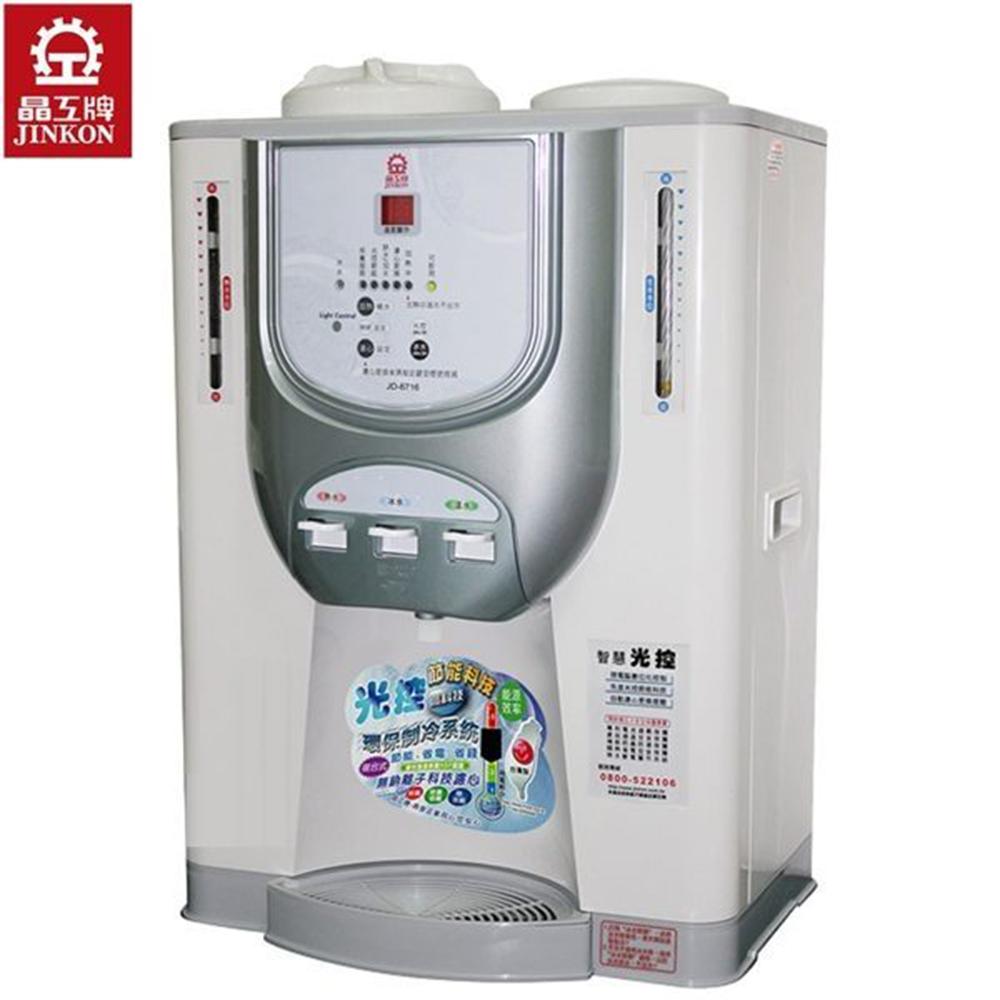 晶工 11.5L 冰溫熱開飲機 JD-6716