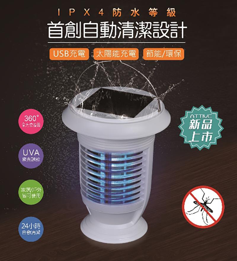 【歌林】歌林SmartLin智能捕蚊燈KEM-A2375-W
