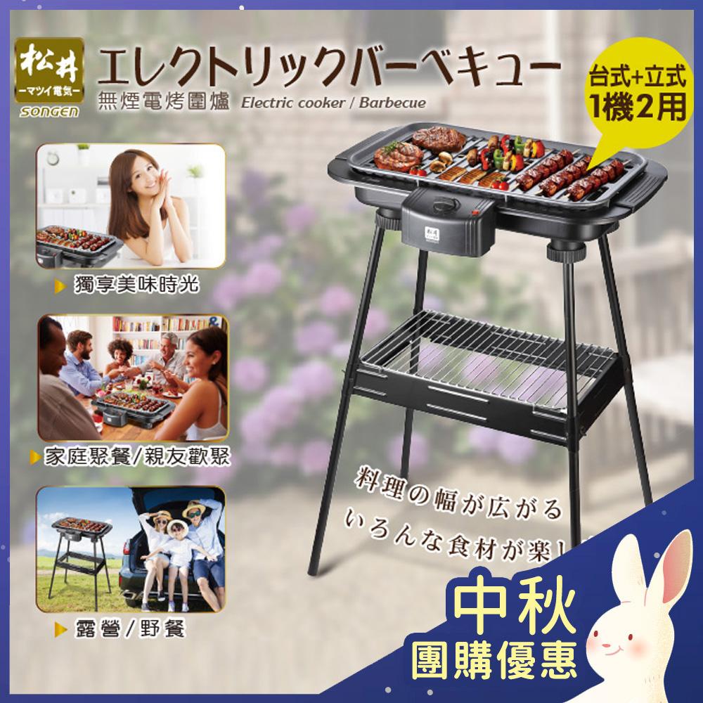 SONGEN松井 まつい BBQ無煙電烤爐/電烤盤/烤肉爐KR-160HS
