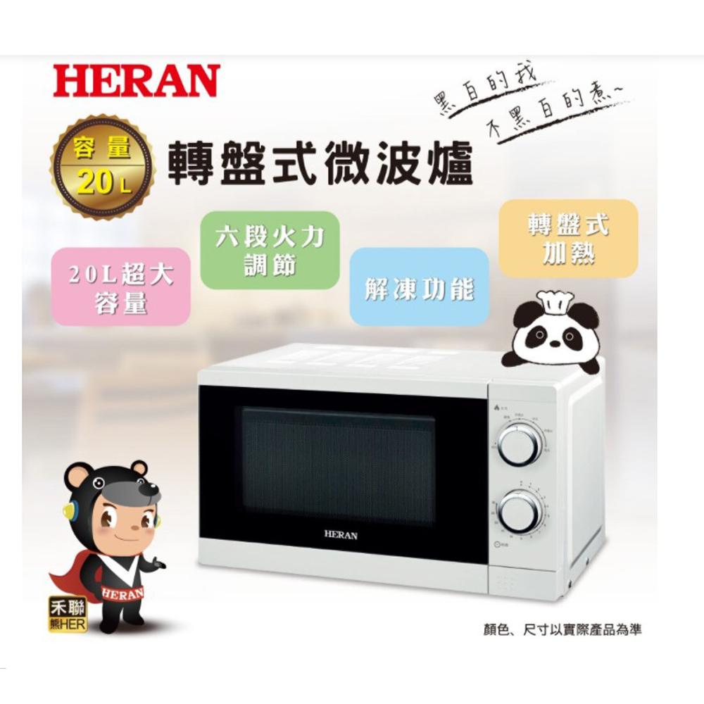 【HERAN禾聯】20L轉盤式微波爐(HMO-20G2T)