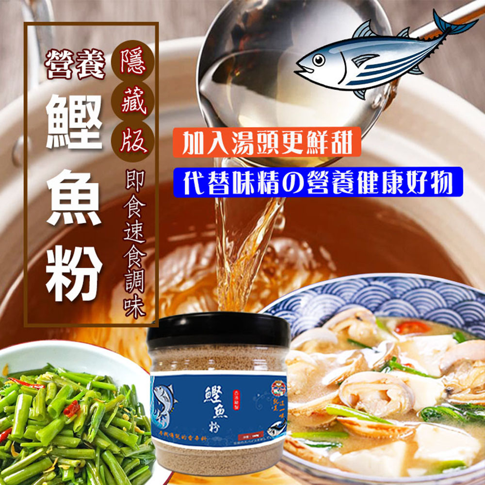 【團購料理】日本進口佐料營養鰹魚粉 柴魚粉/可代替味精調味! 高湯、蔬菜、海鮮、肉類、泡麵