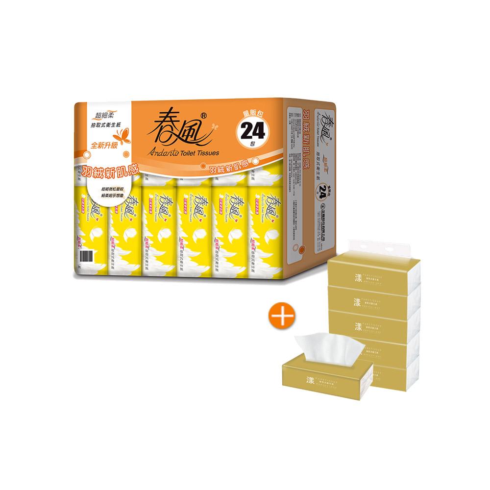 【春風】超細柔抽取式衛生紙110抽*24包*3串/箱+漾金色款抽取式衛生紙90抽*5包