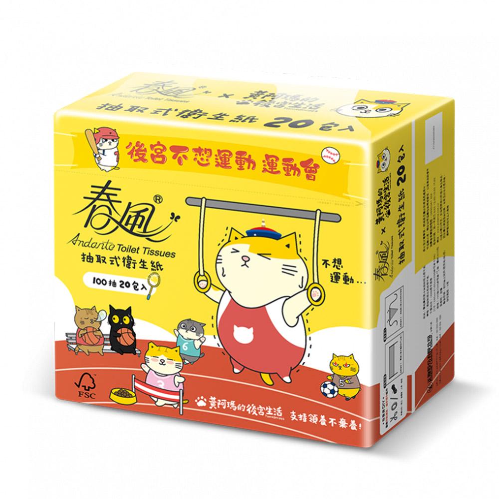 【春風】黃阿瑪卡通版抽取式衛生紙100抽*20包*3串/箱