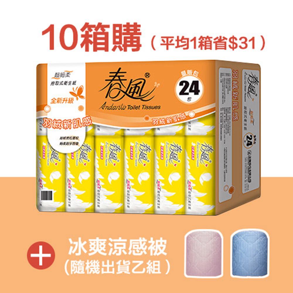 【春風】超細柔抽取式衛生紙110抽*24包*3串/箱*10箱+帕諾瑪涼感空調被*1條