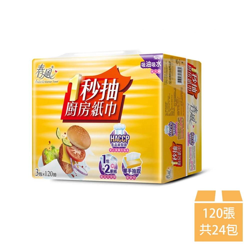 【 春風】一秒抽廚房紙巾120抽*3包*8串/箱