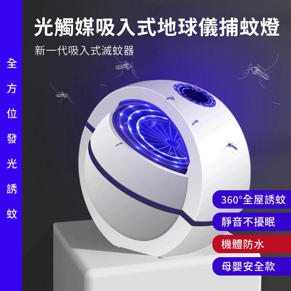 【DaoDi】新一代光觸媒捕蚊燈2入組 (吸入式滅蚊燈)