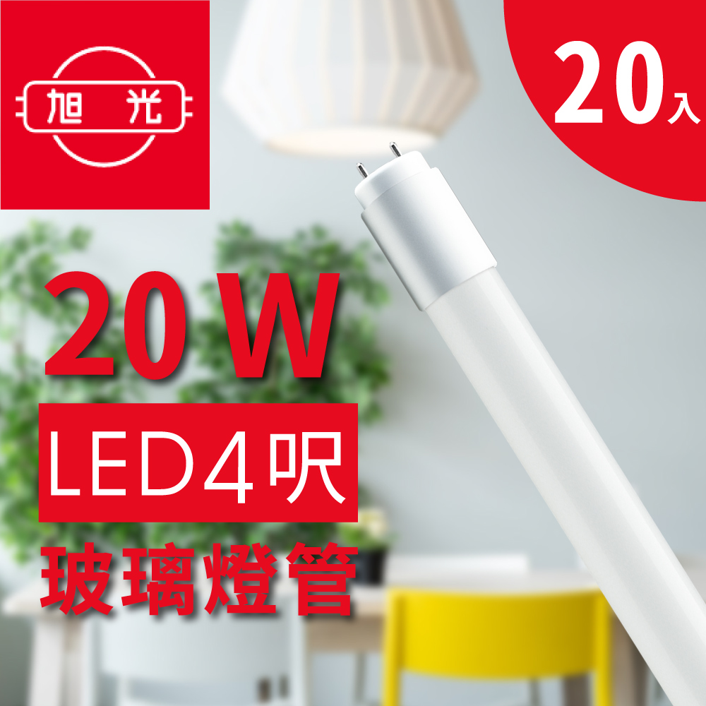 【旭光】T8 LED玻璃燈管20W 4呎(20入組)