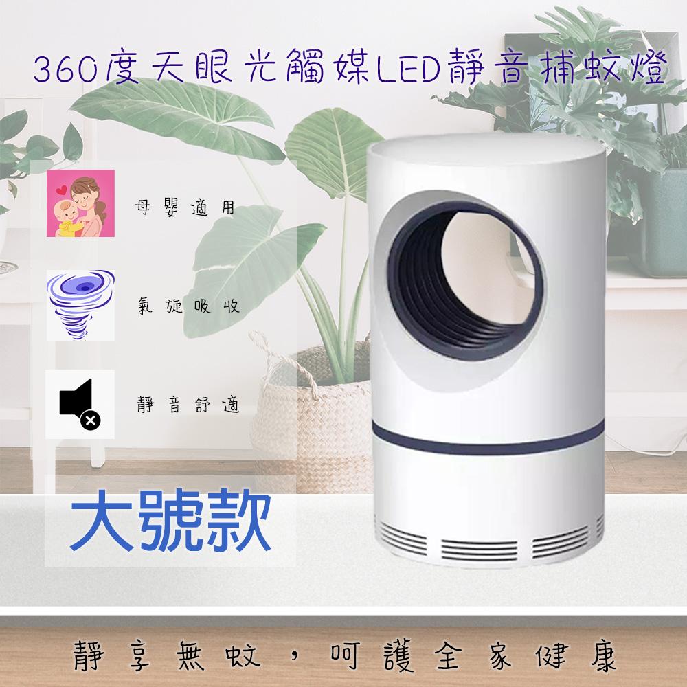 360度 大號天眼光觸媒LED靜音捕蚊燈