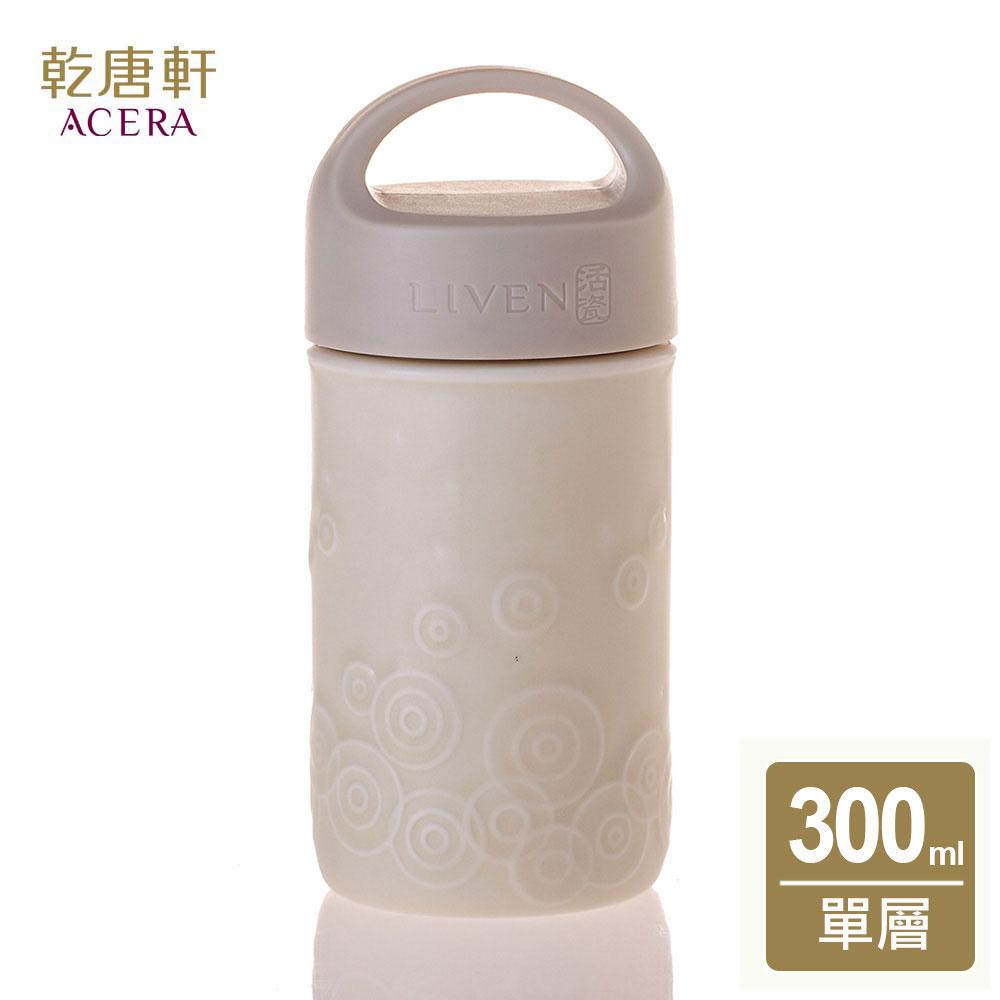 【乾唐軒活瓷】同心緣隨身杯 / 小 / 單層 / 無光米白 / 提蓋