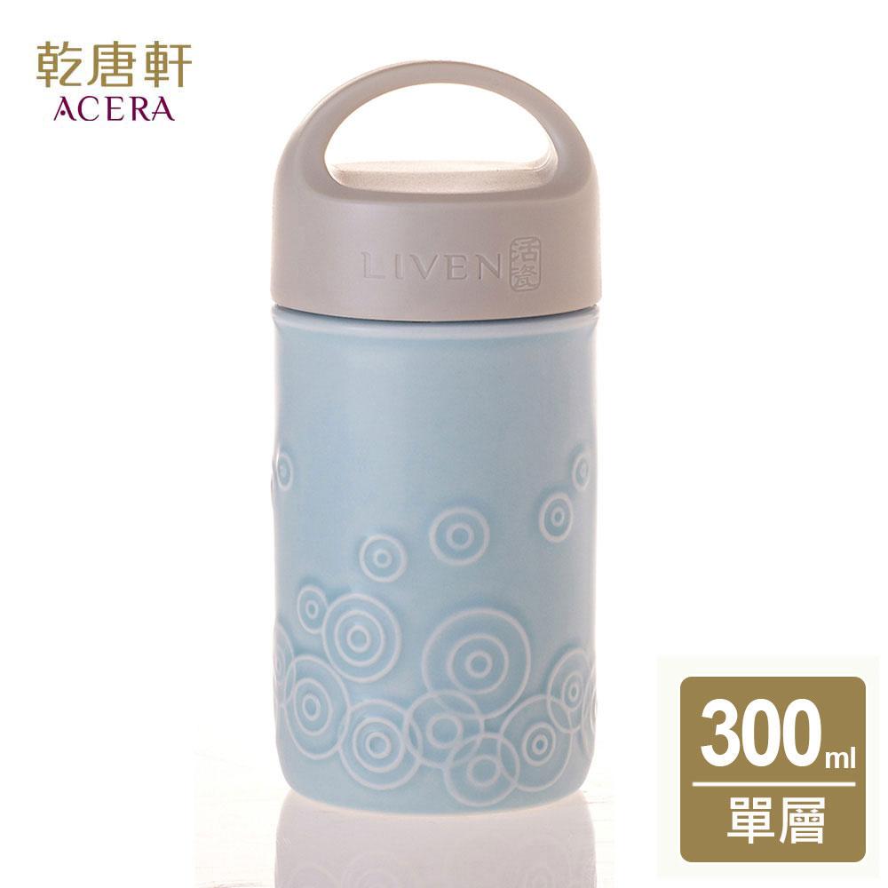 【乾唐軒活瓷】同心緣隨身杯 / 小 / 單層 / 無光水藍 / 提蓋