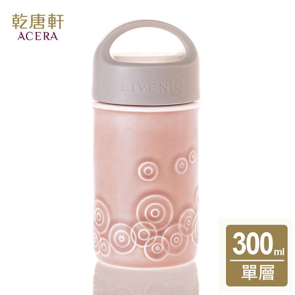 【乾唐軒活瓷】同心緣隨身杯 / 小 / 單層 / 無光粉橘 / 提蓋