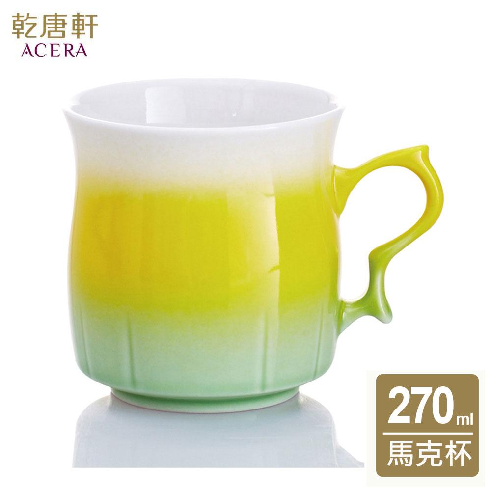 【乾唐軒活瓷】甜心杯 / 黃綠